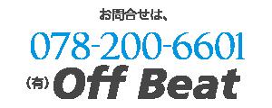 ホテルコンサルティング・無料ホームページ (有)オフビート